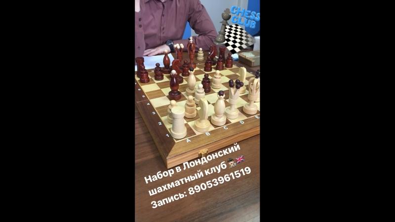 Набор в Лондонский шахматный клуб