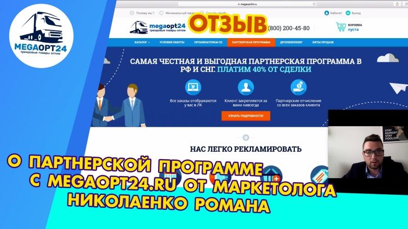Отзыв о партнерской програме с megaopt24.ru от маркетолога Николаенко Романа