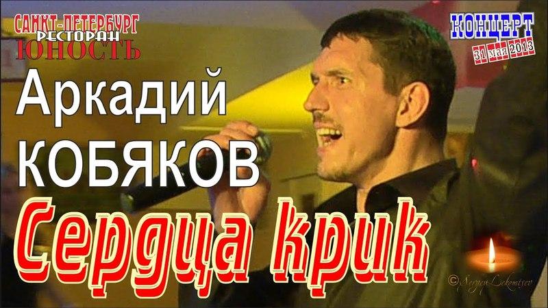 Аркадий КОБЯКОВ Сердца крик Концерт в Санкт Петербурге 31 05 2013