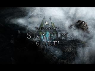 The Elder Scrolls V: Skyrim — 6 лет!