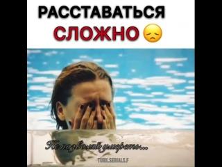 Medcezir - Прилив