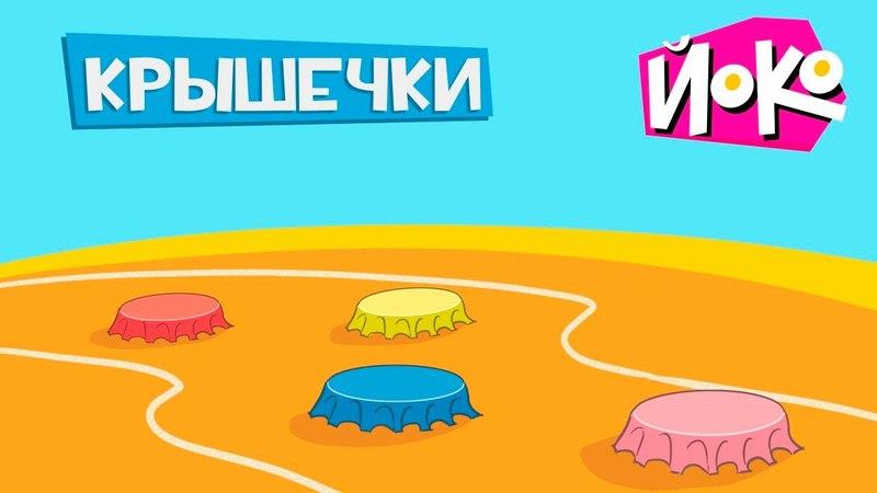 Играем с ЙОКО - Крышечки - Весёлые игры для детей - Во что поиграть с друзьями