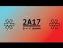 2A17: AMERICAN ARTHOUSE FILM FESTIVAL