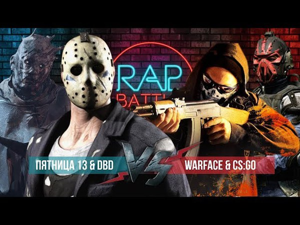Рэп Баттл 2x2 - Warface CS:GO vs. Friday the 13th: The Game Dead by Daylight