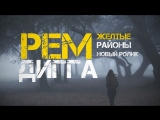 Рем Дигга - Жёлтые районы (fan-video) (Паблик