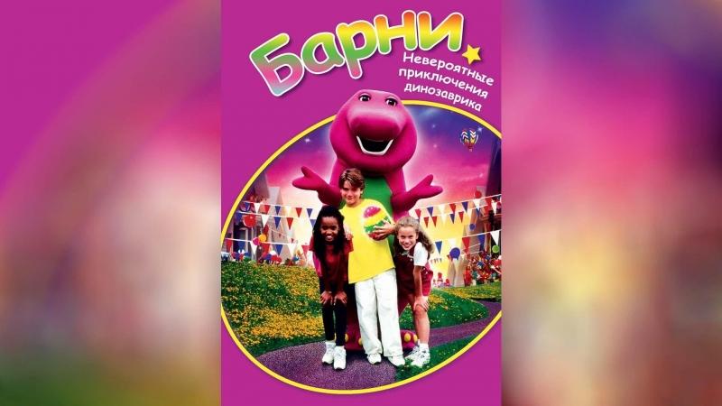 НЕВЕРОЯТНЫЕ ПРИКЛЮЧЕНИЯ ДИНОЗАВРИКА БАРНИ | Barney's Great Adventure (1998) [детское кино]