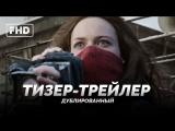 DUB | Тизер-трейлер: «Хроники хищных городов» / «Mortal Engines», 2018