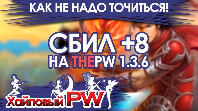 Как не надо точиться в Perfect World сбитая точка 8 на ThePW [1.3.6] 18