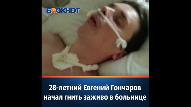 Евгений Гончаренко