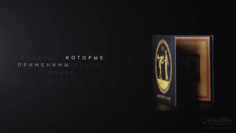 - IV - ВЕЖЛИВОСТЬ золотой слиток из коллекции «Золото Аристиппа»