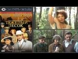 Мир Кино - Драма,мелодрама  (2008) - 2 часть.