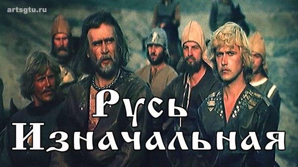 Художественный фильм Русь Изначальная — 2 серии