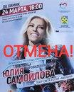 Юлия Самойлова фото #33