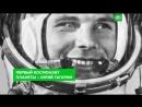 50 лет со дня гибели Гагарина