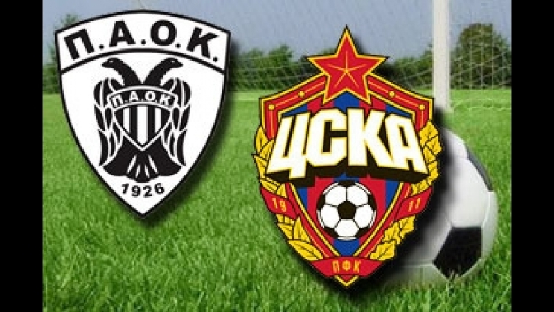 ЛЕ. 1/16. 17.02.2011. ПАОК - ЦСКА - 0:1