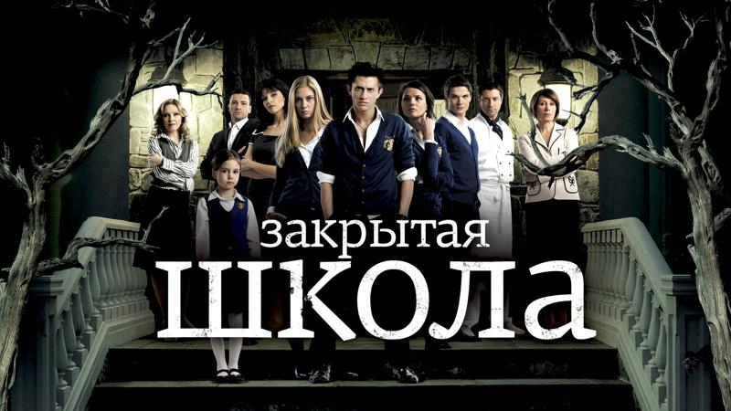 Закрытая школа 4 сезон 17 серия ( 2011 - 2012 года )