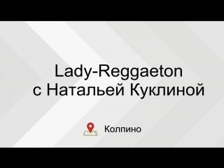 Cardio-Reggaeton - Связка 25 июня 2018