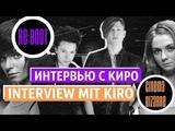 Interview mit Kiro (ex. Cinema Bizarre) Интервью с Киро Reboot Cinema Bizarre t.A.T.u.