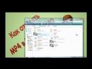 Как открыть MP4 в VirtualDub