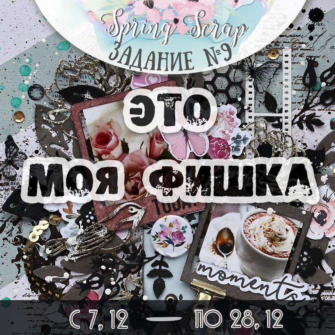 https://springscrap.blogspot.ru/2017/12/9.html