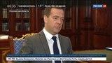 Новости на «Россия 24»  •  Дмитрий Медведев обсудил с Александром Шохиным налоговые проблемы предпринимателей