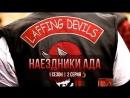 Наездники ада | 1 сезон | 2 серия | Угон в Лас-Вегасе