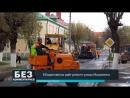 Без комментариев 27 04 18 В Барановичах идет ремонт улицы Мицкевича