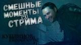 КУПЛИНОВ И BLOODBORNE: THE OLD HUNTERS #1 l СМЕШНЫЕ МОМЕНТЫ СО СТРИМА