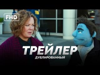 DUB | Трейлер: «Игрушки для взрослых» / «The Happytime Murders», 2018