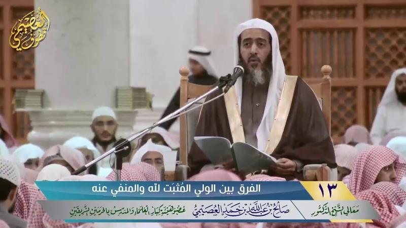 الفرق بين الولي المُثبَت لله والمنفي عنه   الشيخ صالح العصيمي