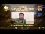 FIFA18 Обращение Азамата Засеева.