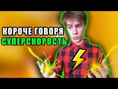 КОРОЧЕ ГОВОРЯ, ПОЛУЧИЛ СУПЕРСКОРОСТЬ / ROOMFACTORYBATTLE