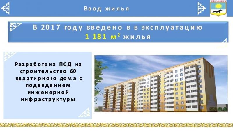 В Лисаковске планируют построить новый дом