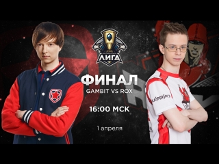 LCL Spring Grand Final: Gambit Esports vs ROX