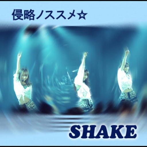 shake альбом Recommendation of invasion