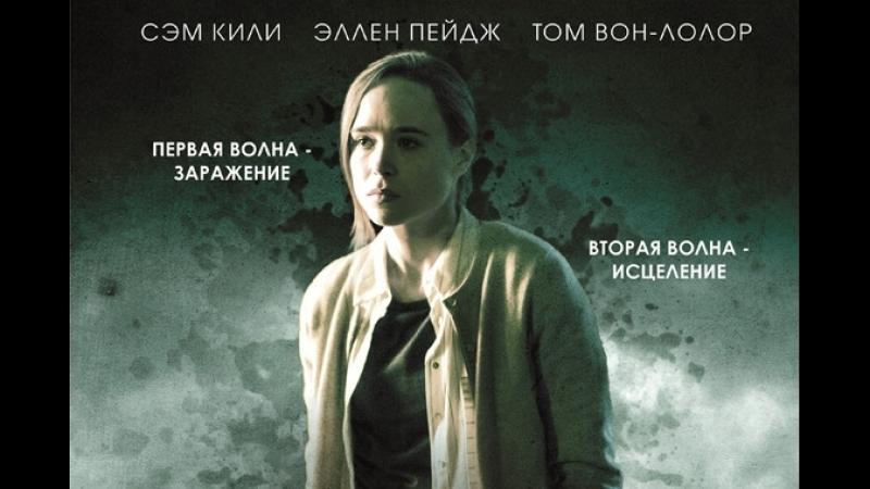 ФИЛЬМЫ УЖАСОВ - Третья Волна Зомби (2018)
