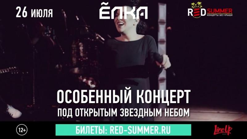 RED Summer: ЁЛКА   26 июля 2018, GIPSY