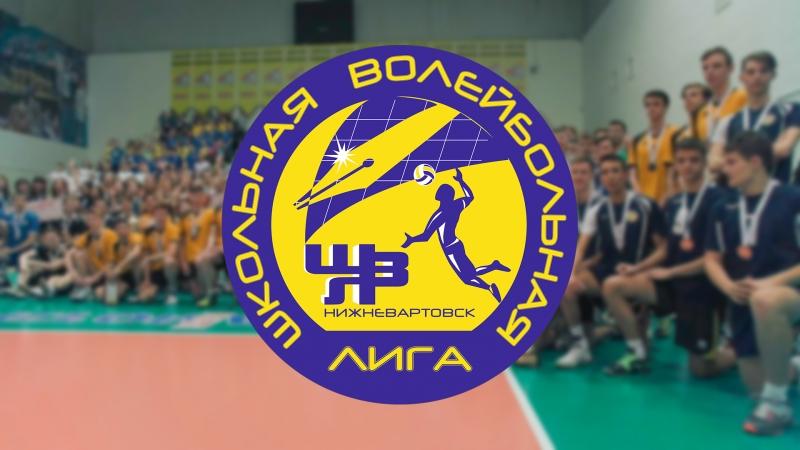 Закрытие V сезона Школьной волейбольной лиги г.Нижневартовск