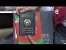 СТВ. Столичные подробности. В Заводском районе отпраздновали День Конституции, вручили паспорта и билеты ОО БРСМ