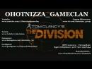 Tom Clancys The Division / Темная Зона! / Metall Ohotnizza