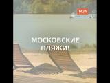 Пляжный сезон в Москве