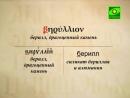 Буквы для обозначения согласных звуков. Часть 1 🕵️ Изучаем церковнославянский язык вместе 👶