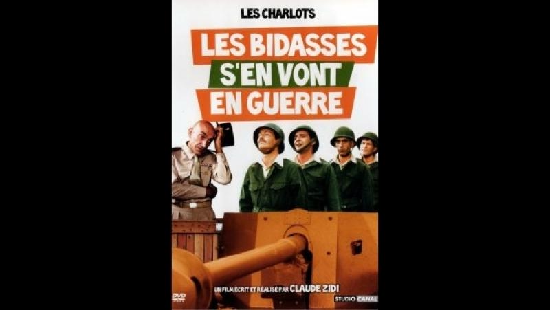 Новобранцы идут на войну Les Bidasses s'en vont en guerre 1974 Перевод MVO VHS