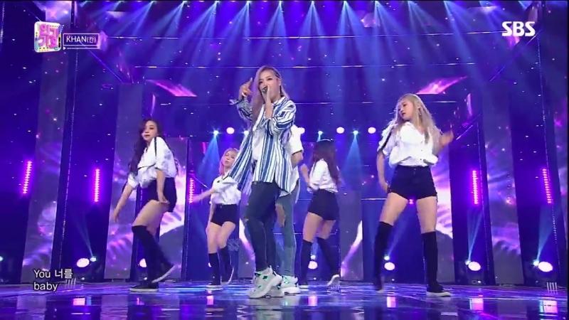 감각적인 여성듀오 'KHAN'의 안정적인 라이브 무대 'Im Your Girl' Inkigayo (2018.07.01)
