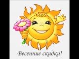 Весенние скидки ИМ РАЙТ/Монетка