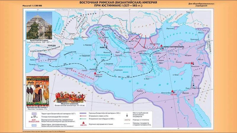 Флавий Пётр Савватий Юстиниан I, Великий - византийский император (482 - 565)