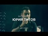 Юрий Титов - Березники