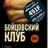 Бойцовский клуб / 24 мая / 451F в ЦБМ