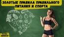 Вот список главных правил для здорового тела в идеальной форме