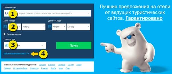 www.roomguru.ru/?a_aid=191783